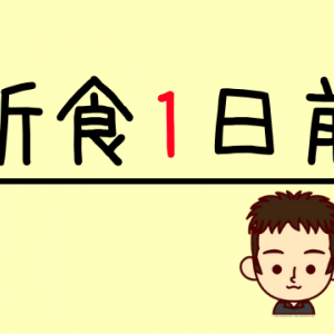 【断食1日前】断食前日は固形物なしの食事(2018.11.25)