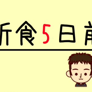 【断食5日前】野菜ジュースを手作り!(2018.11.21)