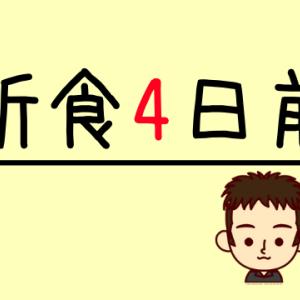 【断食4日前】10日間で2人で4.5kg減(2018.11.22)