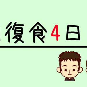 【回復食4日目】朝はスッキリ目覚めます(2018.12.4)