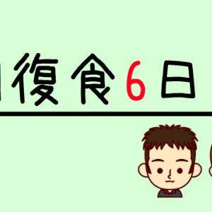 【回復食6日目】冷えが取れて足先がポカポカ(2018.12.6)