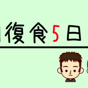 【回復食5日目】一人皿に盛りつけ、食べ過ぎ防止(2018.12.5)