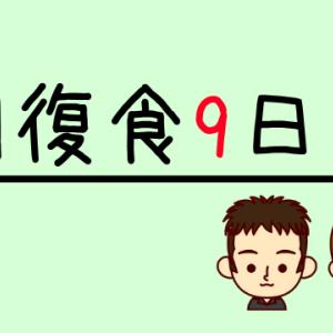 【回復食9日目】干し柿の食物繊維は生柿の14倍!(2018.12.9)