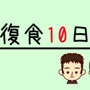【回復食10日目】今日が断食後ラストの回復食(2018.12.10)