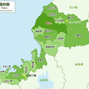 福井の北の端っこから、西の端っこまで行った旅 ① ~福井県・白山平泉寺