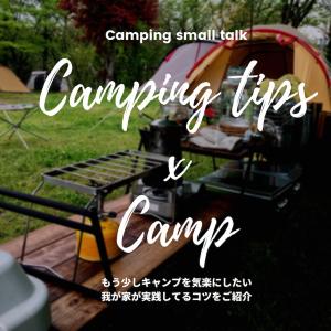 『キャンプってやっぱり難しい? 』キャンプ初心者が考えるもっと気楽にキャンプを楽しむコツ