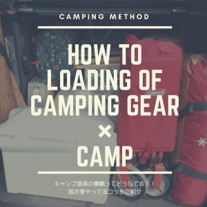 キャンプ道具の積載で意識するコツって?  我が家が載せる順番・方法などご紹介