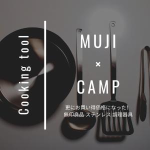 【更にお買い得】キャンプで使う調理器具に悩んでいたら無印良品のキッチンツールはいかが?