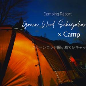 【後編】グリーンウッド関ヶ原   冬といえばアレでしょ!初の冬キャップを楽しく過ごす