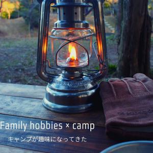 キャンプが我が家の「趣味」になって気がする