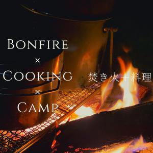 眺めるだけじゃもったいない!「焚き火」で料理するのって楽しい!