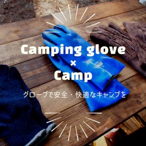 キャンプにグローブ・軍手を使って、より安全・快適に過ごそう!