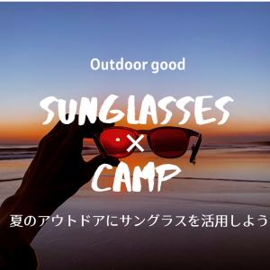 夏の日差しに!アウトドア・キャンプの時は、偏光サングラスで目の疲れを軽減しよう!