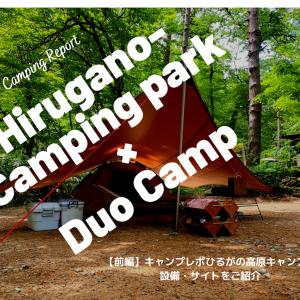 【前編】ひるがの高原キャンプ場   設備・サイトなどをご紹介