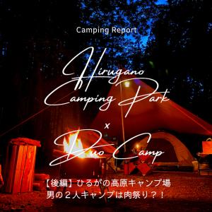 【後編】ひるがの高原キャンプ場   男二人のキャンプは肉祭り?!