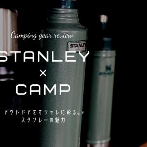 普段使いからアウトドアまで彩るオシャレ水筒。スタンレーの魅力をご紹介