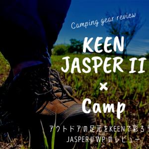 【2020年新商品】アウトドアの足元をKEENで彩ろう。  JASPER II WP のレビュー(PR)