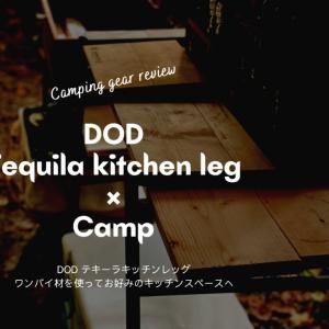 【レビュー】DOD テキーラキッチンレッグ | ワンバイ材を使ってお好みのキッチンスペースへ