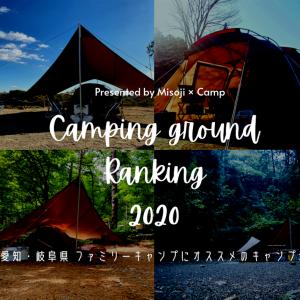 東海エリアのファミリーキャンプにオススメなキャンプ場ランキング2020