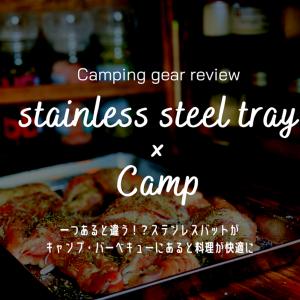 一つあると違う!?ステンレスバットがキャンプ・バーベキューにあると料理が快適に