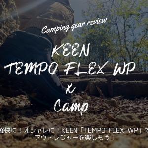 軽快に!オシャレに!KEEN「TEMPO FLEX WP」でアウトレジャーを楽しもう!(PR)