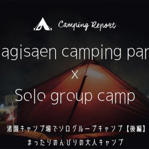 渚園キャンプ場でソログループキャンプ【後編】 |  まったりのんびりの大人キャンプ