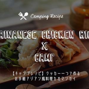 【キャンプレシピ】クッカー一つで作るお手軽アジアン風料理カオマンガイ