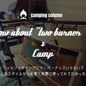 ファミリーキャンプにツーバーナーっていらない?どんなスタイルなら必要?実際に使ってみてわかった事