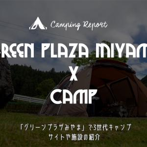 【キャンプレポ】グリーンプラザみやまで3世代キャンプ | 設備・サイトなどの施設をご紹介(前編)