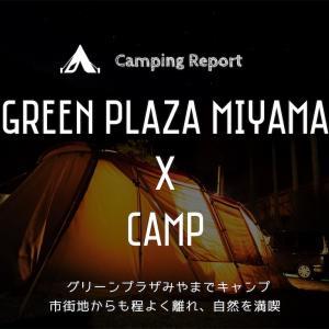 【キャンプレポ】グリーンプラザみやまで3世代キャンプ | 市街地からも程よく離れ、自然を満喫(後編)