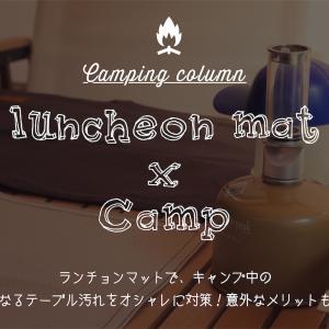 ランチョンマットで、キャンプ中の気になるテーブル汚れをオシャレに対策!意外なメリットも……
