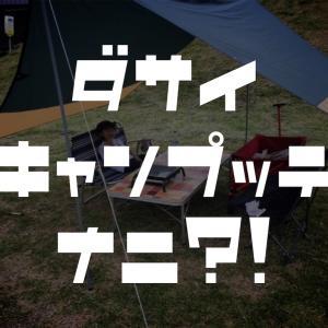 【キャンプ雑談】正直な話「ダサいキャンプ」と「ダサくないキャンプ」の違いがわからない。