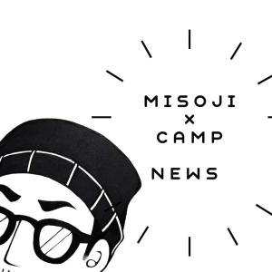 """【お知らせ】楽天メディア """"ソレドコ"""" 連載企画「家族とキャンプ」に寄稿しましたよっ!"""