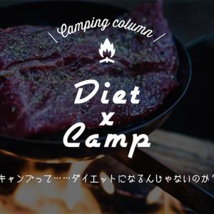 キャンプって……ダイエットになるんじゃないのか?