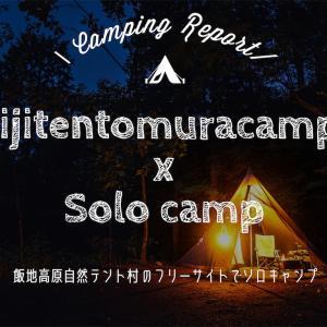 【キャンプレポ】雨だってキャンプしたいんです。  飯地高原自然テント村でソロキャンプ(後編)