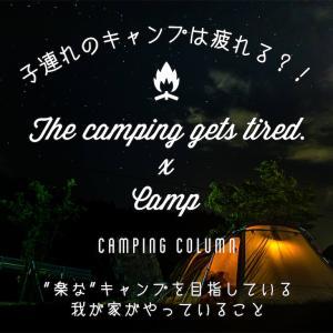 """子供と一緒に過ごすファミリーキャンプって疲れる!?""""楽な""""キャンプを目指している我が家がやっていること"""