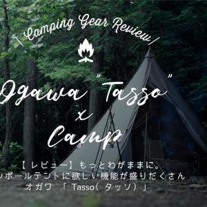 【レビュー】ワンポールテントに欲しい機能が盛りだくさん   オガワ 「Tasso(タッソ)」をご紹介