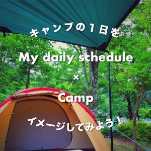 とあるファミリーキャンプ初心者の1泊キャンプのスケジュールをご紹介