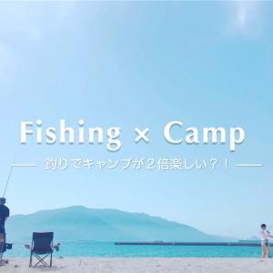 絶対楽しい! 釣りキャンプに行って更に楽しみを増やそう