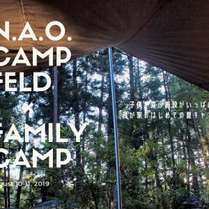 【前編】NAO明野高原キャンプ場 | 子供が喜ぶ施設がいっぱい! 施設やサイトなどご紹介