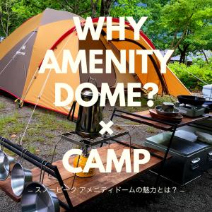 なぜ、はじめてのテントでオススメされる? スノーピーク アメニティドームの魅力について