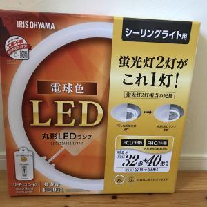 アイリスオーヤマ丸形LEDランプに交換して消費電力を削減