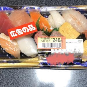 【kin188】激安お寿司が半額に…!スーパータイヨー大好きすぎる件