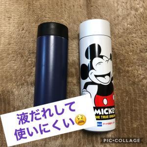 【kin192】マイボトルを断捨離!