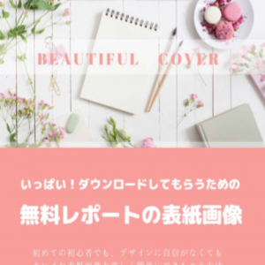 女性の心を鷲掴みにするレポート表紙を作りたい方必見!『Beautiful Cover』