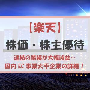 楽天(4755)株主優待・業績・株価【連結業績が大幅減益】