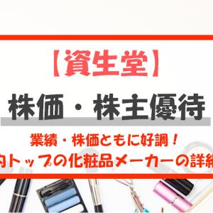 資生堂(4911)株主優待・業績・株価【業績・株価ともに好調である】