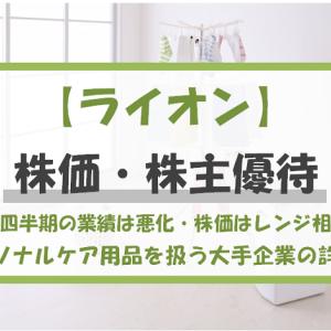 ライオン(4912)株主優待・業績・株価【今期は業績悪化・株価はレンジ相場である】