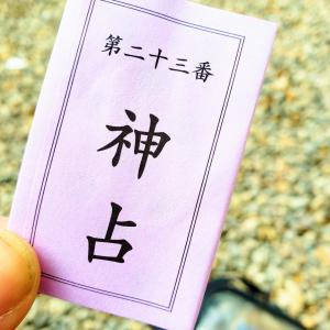 目的地 変更 神の知れせ 6/6①
