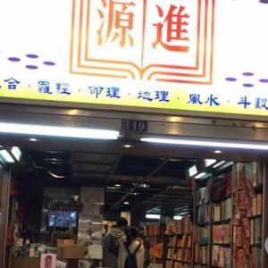 春の台湾滞在記-第1日目 占い書籍専門店進源書局に行ってきた!